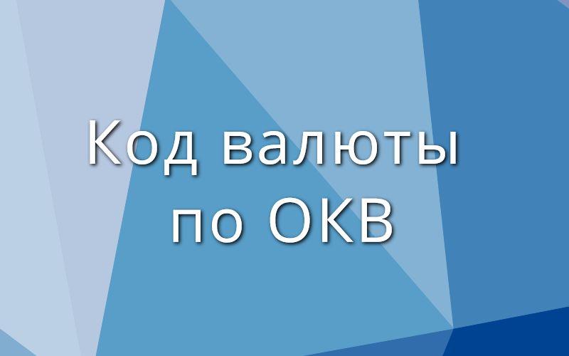 Код валюты по ОКВ
