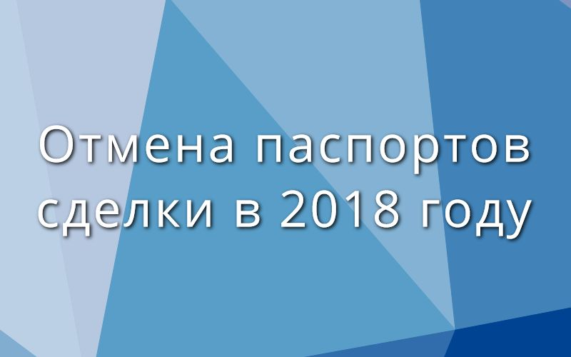 Отмена паспортов сделки в 2018 году