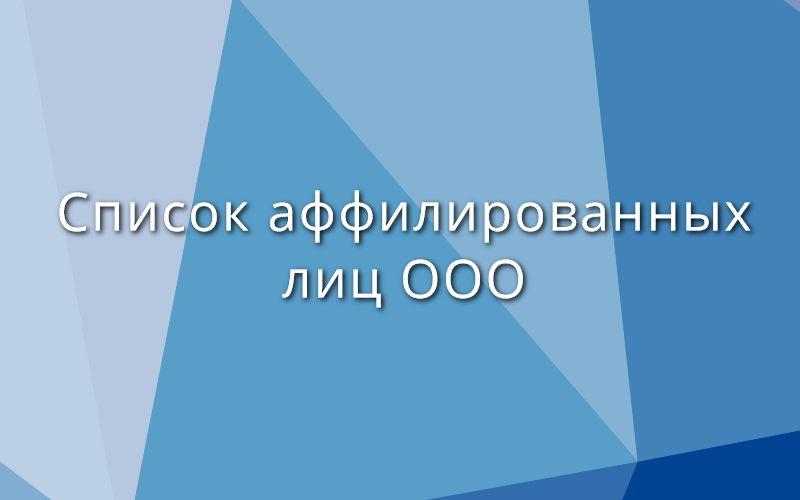 Список аффилированных лиц ООО
