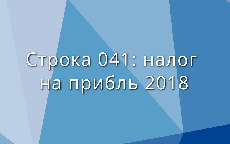Строка 041: налог на прибыль 2018