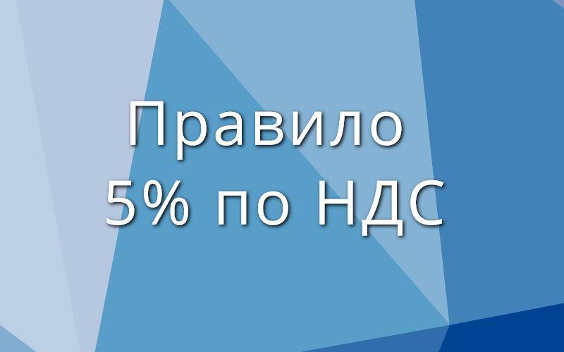 Правило 5 процентов по НДС