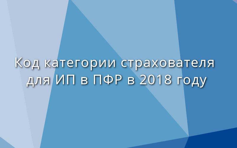 Код категории страхователя для ИП в ПФР в 2018 году