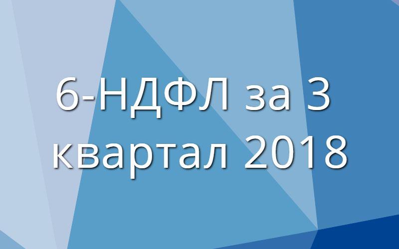 6-НДФЛ за 3 квартал 2018