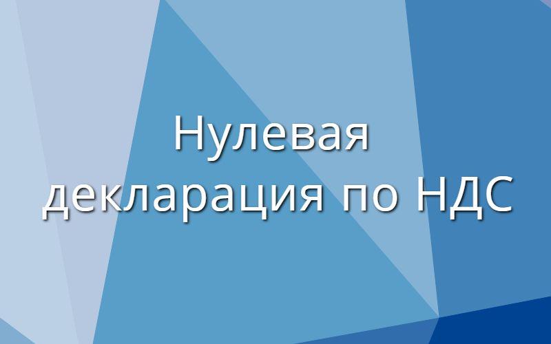 Нулевая декларация по НДС