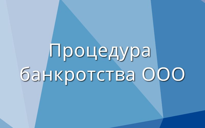 Процедура банкротства ООО