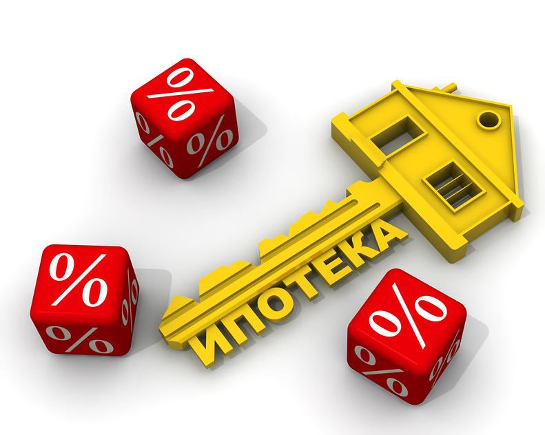 Федеральные и региональные программы ипотечного кредитования. Как получить выгодные условия?