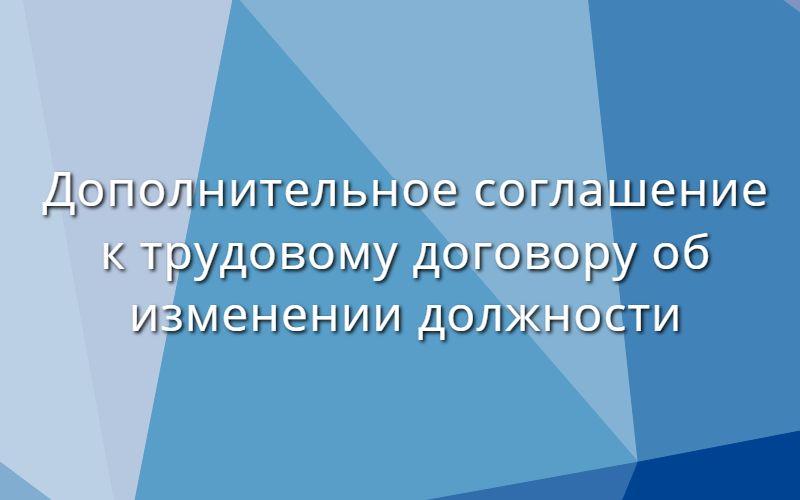 Дополнительное соглашение к трудовому договору об изменении должности