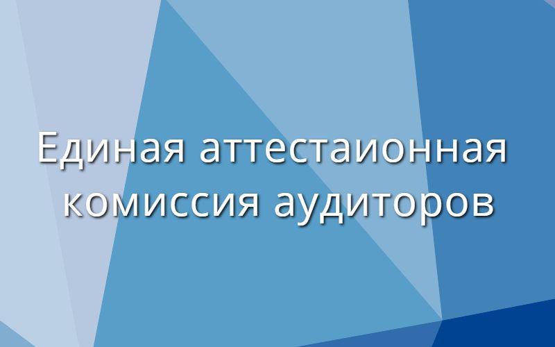 Единая аттестационная комиссия аудиторов