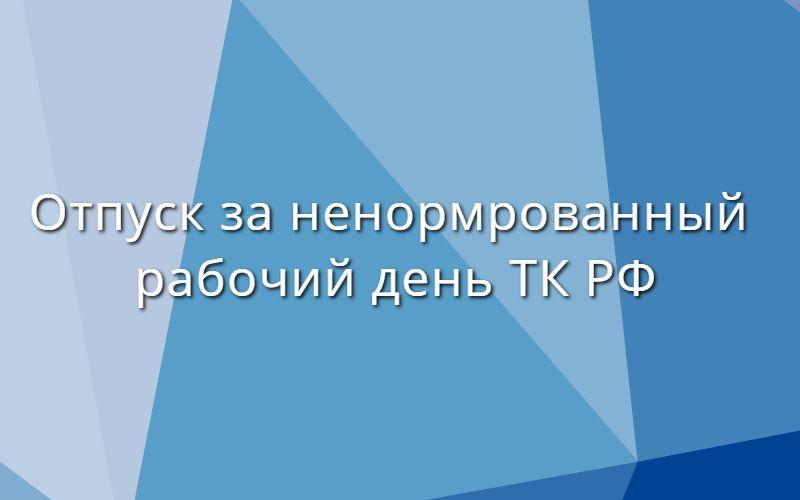 Отпуск за ненормированный рабочий день ТК РФ