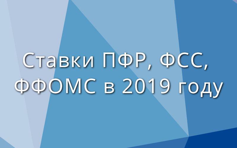 Ставки ПФР, ФСС, ФФОМС в 2019 году