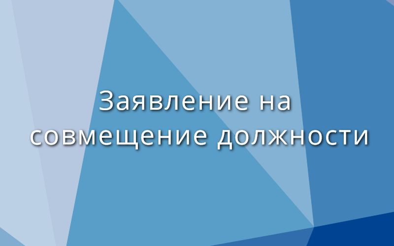 Заявление на совмещение должности: образец