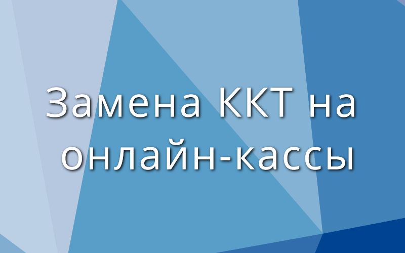 Замена ККТ на онлайн-кассы