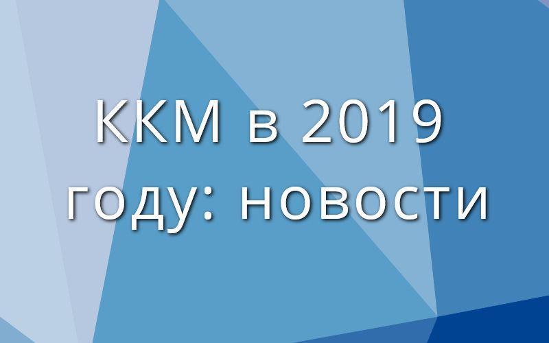 ККМ в 2019 году: новости