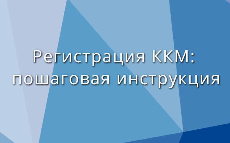 Регистрация ККМ