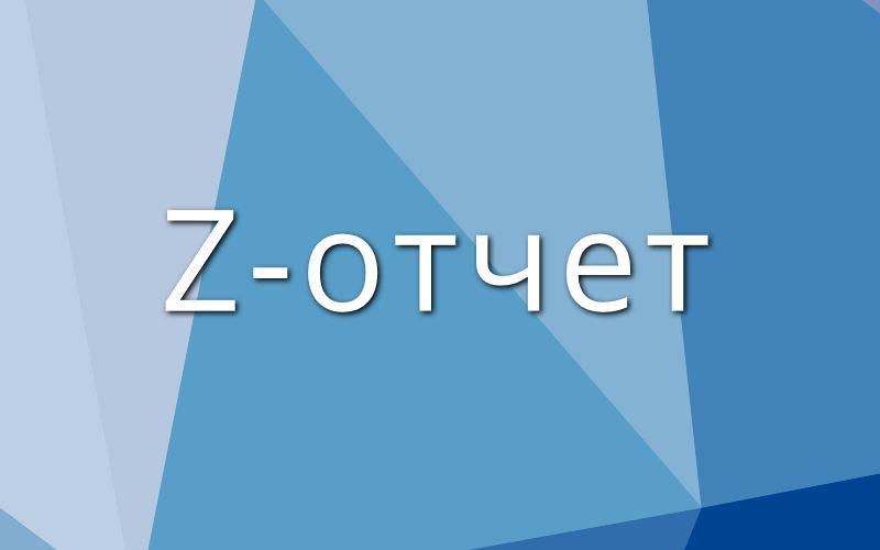Z-отчет