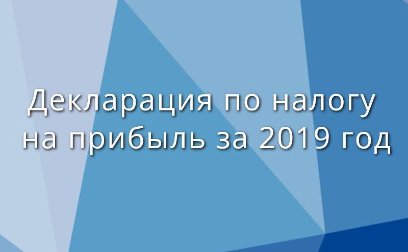 Декларация по налогу на прибыль за 2019 год