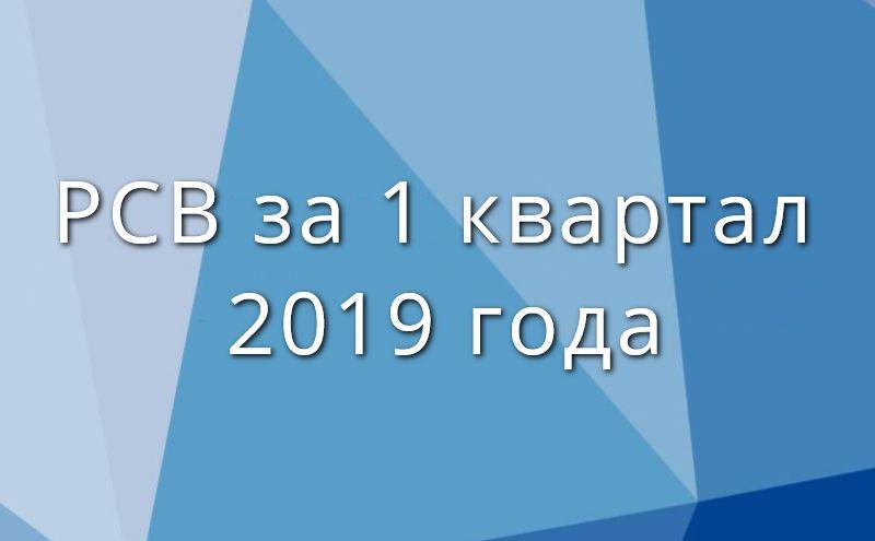 РСВ за 1 квартал 2019 года