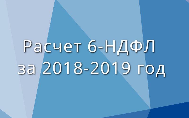 Расчет 6-НДФЛ за 2018-2019 год: правила заполнения