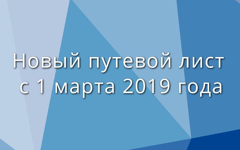 Новый путевой лист с 1 марта 2019 года – бланк, изменения, образец