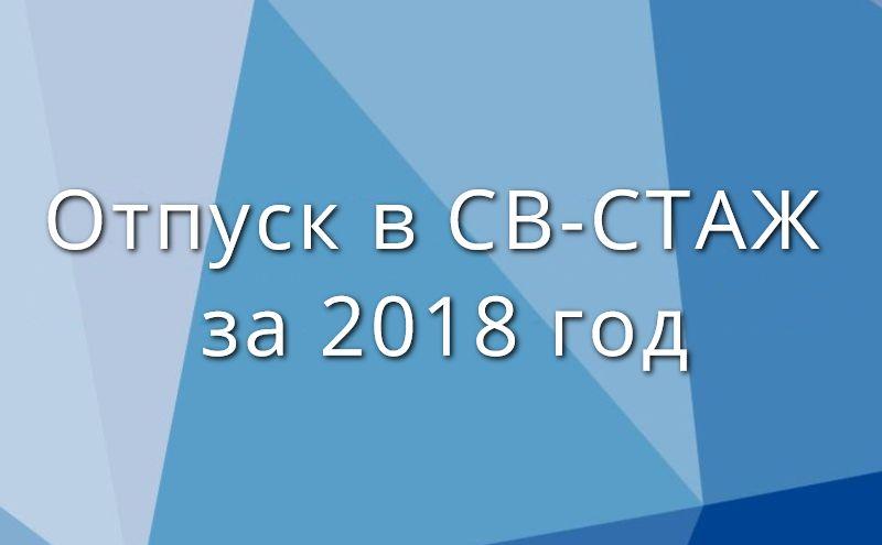 Отпуск в СЗВ-СТАЖ за 2018 год
