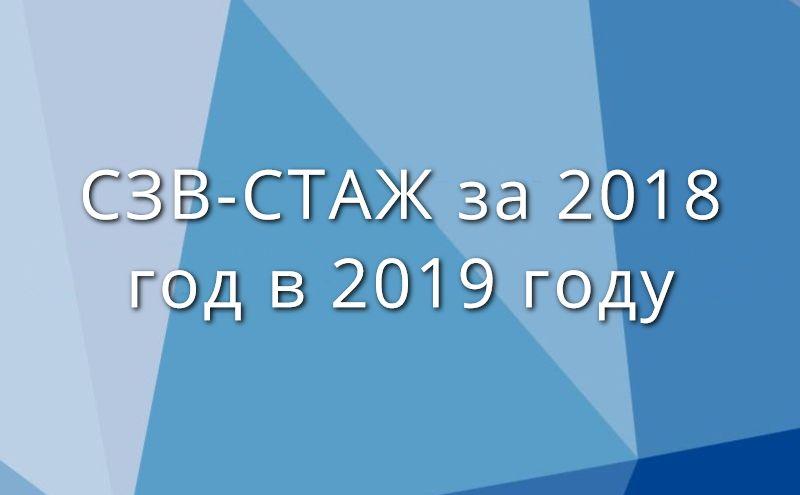 СЗВ-СТАЖ за 2018 год в 2019 году