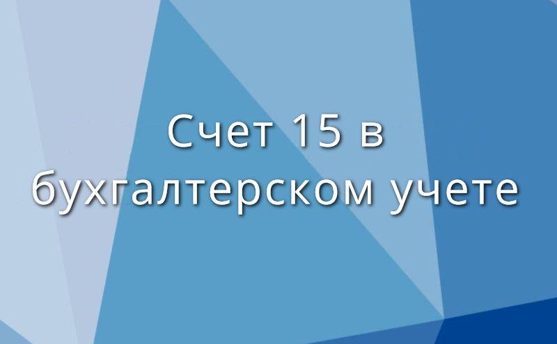 Счет 15 в бухгалтерском учете