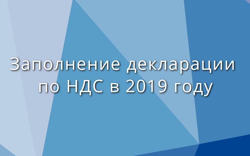Заполнение декларации по НДС в 2019 году