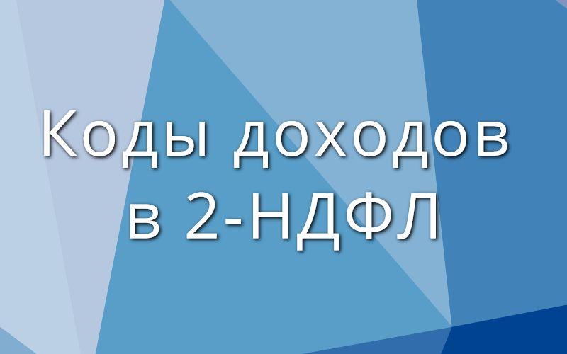 Код дохода в 2-НДФЛ