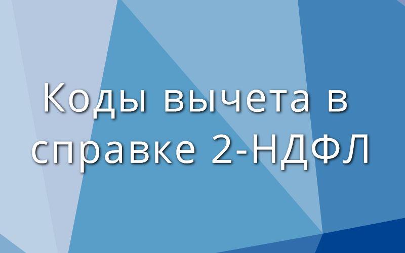 Коды вычета в справке 2-НДФЛ