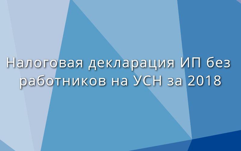 Налоговая декларация ИП без работников на УСН за 2018