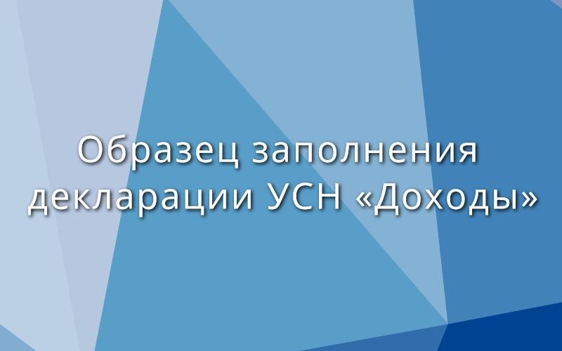 Образец заполнения декларации УСН «Доходы»