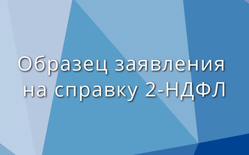 Образец заявления на справку 2-НДФЛ