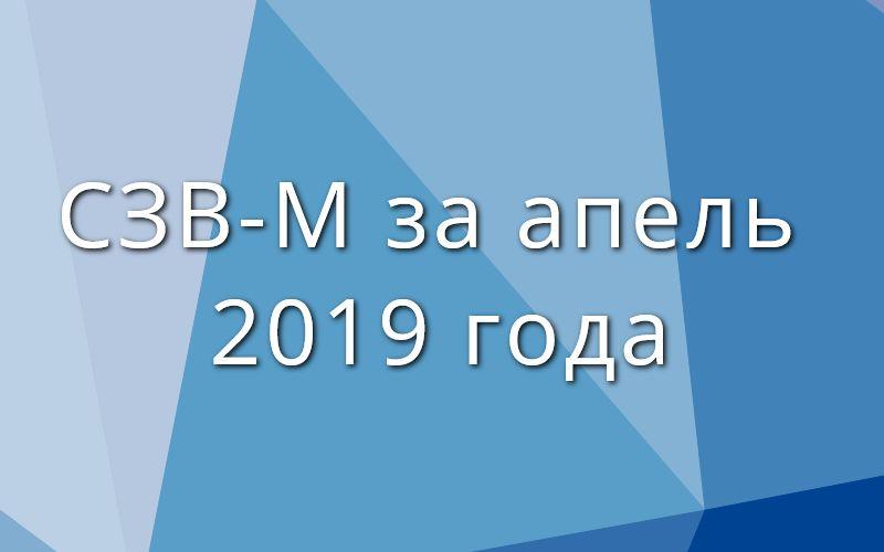 СЗВ-М за апрель 2019 года: сроки сдачи, бланк, образец