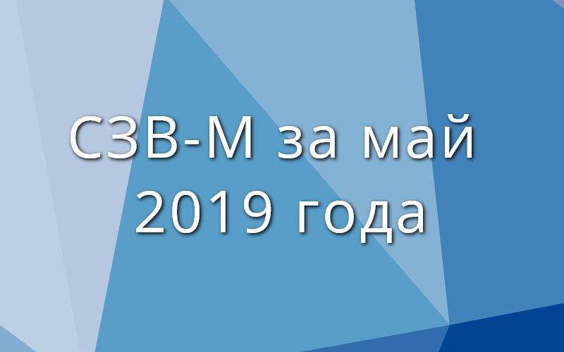 СЗВ-М за май 2019 года – сроки, бланк