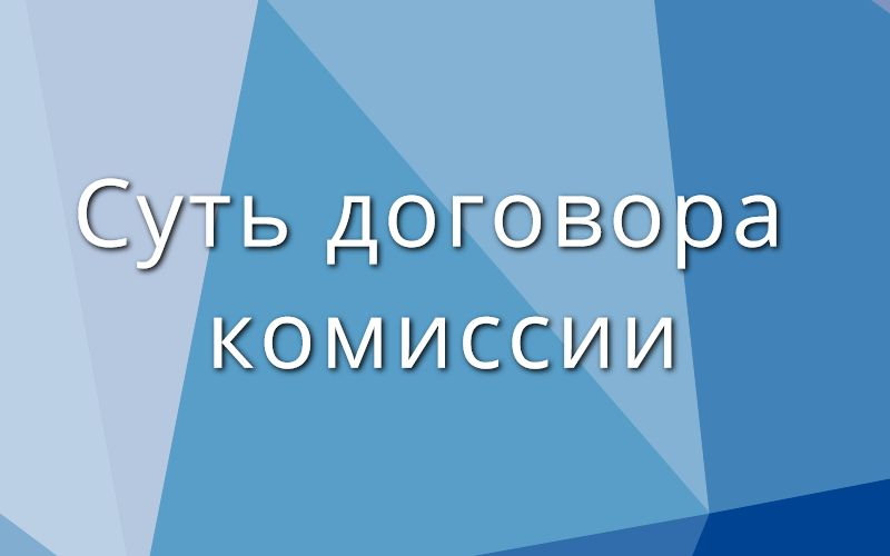 Суть договора комиссии