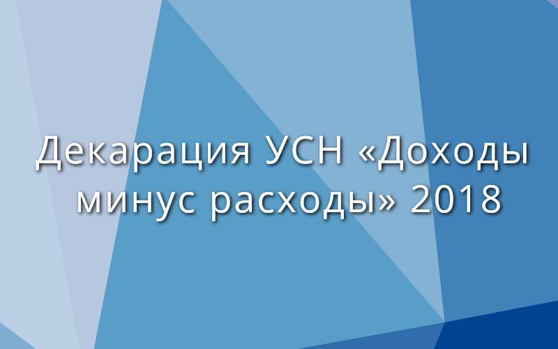 Заполнение декларации УСН «Доходы минус расходы» 2018