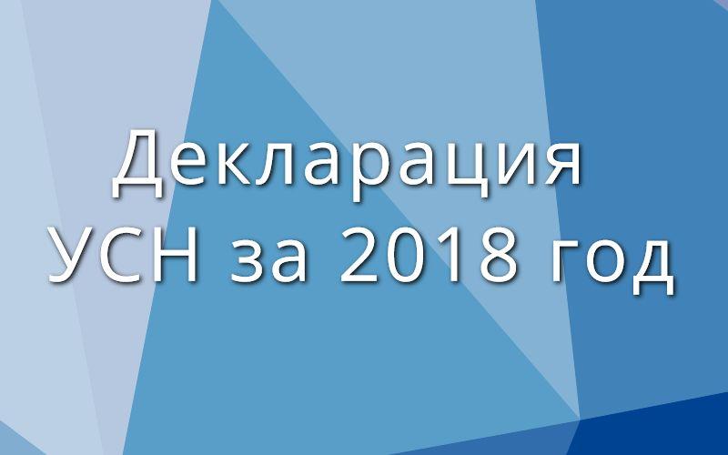 Декларация УСН за 2018 год