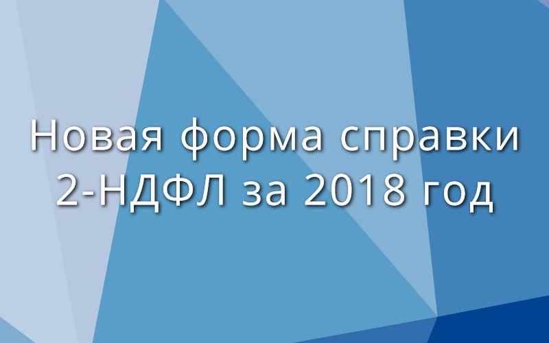 Новая форма справки 2-НДФЛ за 2018 год (скачать)