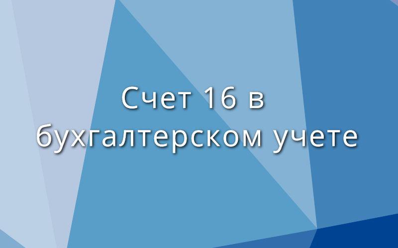 Счет 16 в бухгалтерском учете