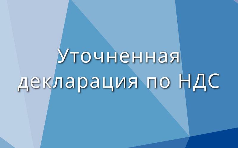 Уточненная декларация по НДС