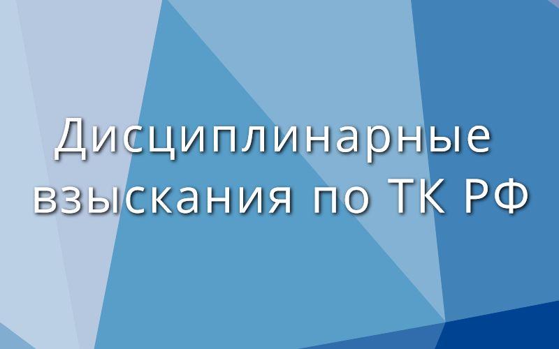 Дисциплинарные взыскания по ТК РФ