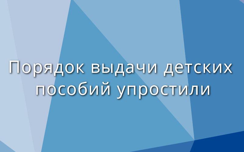 В России упростили порядок выдачи детских пособий