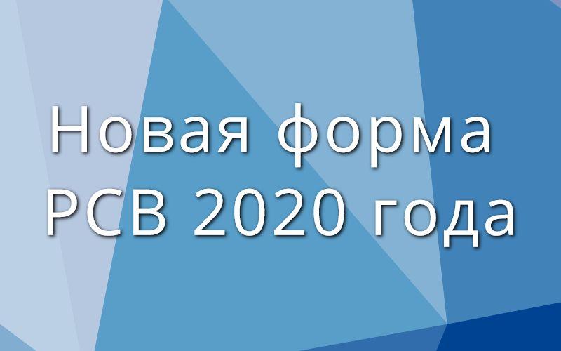 Новая форма РСВ 2020 года