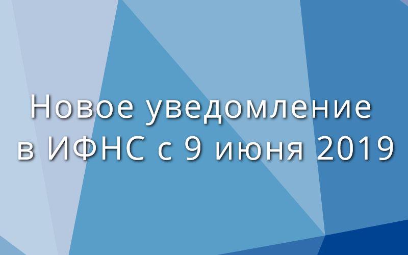 Новое уведомление в ИФНС с 9 июня 2019