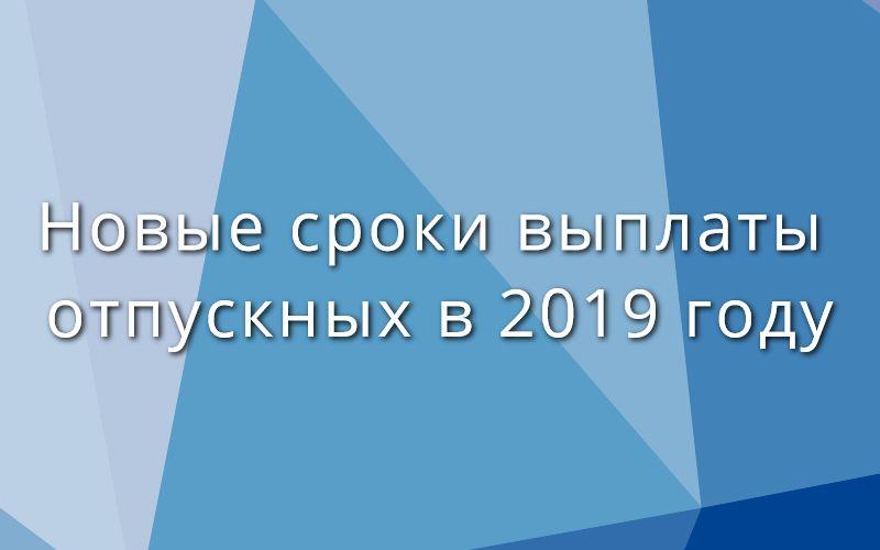Новые сроки выплаты отпускных в 2019 году