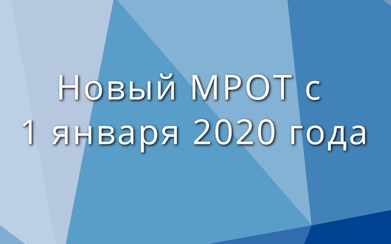 Новый МРОТ с 1 января 2020 года – 25000 или 12130?