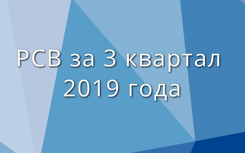 Расчет по страховым взносам за 3 квартал 2019 года – новая форма, образец