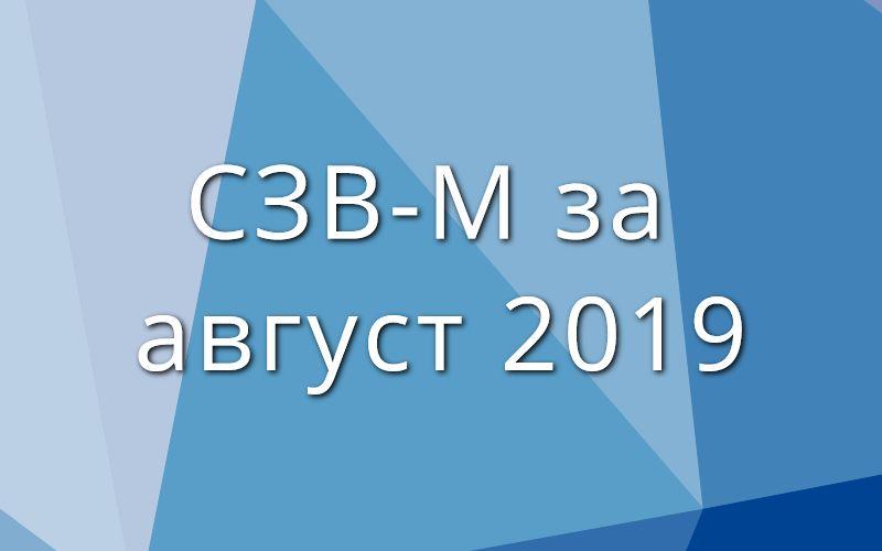 СЗВ-М за август 2019 – срок сдачи, бланк, образец