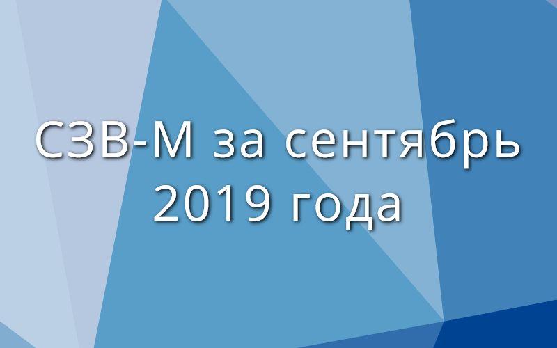 СЗВ-М за сентябрь 2019 года – срок сдачи, бланк, образец