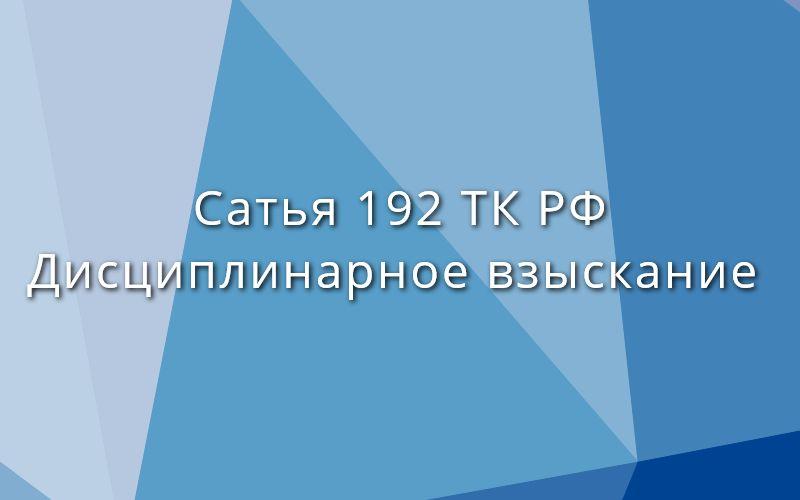 Ст. 192 ТК дисциплинарное взыскание – применение на практике